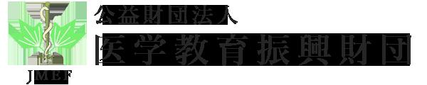 公益財団法人 医学教育振興財団 | JMEF